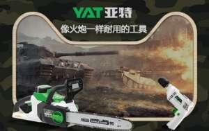 亚特工具在天猫成功开启YAT亚特旗舰店阿拉尔